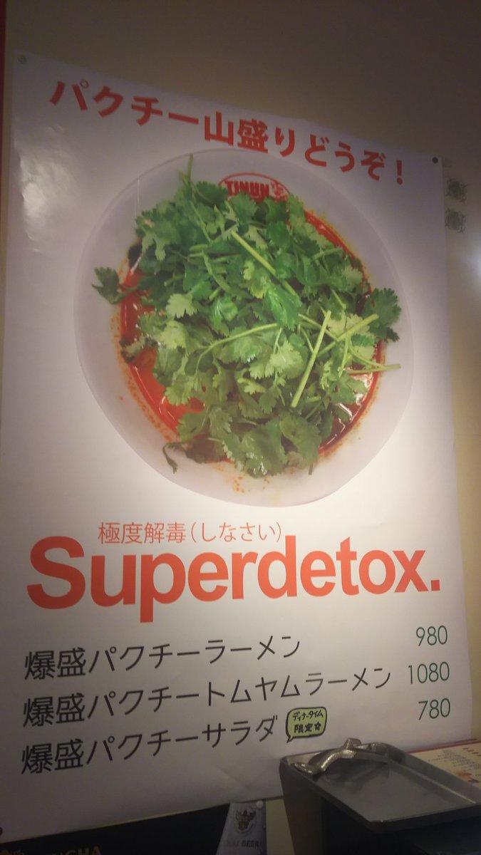 パクチー山盛り  極度解毒(しなさい) Superdetox https://t.co/PvhlTGZ3NJ