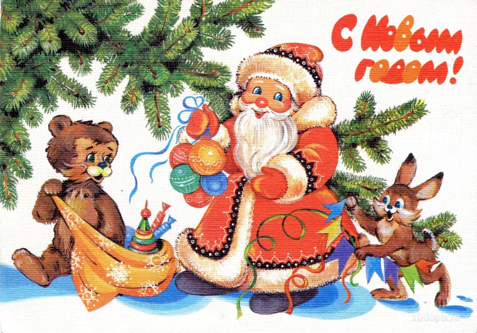 Картинки дню, рисунки или открытки с новым годом