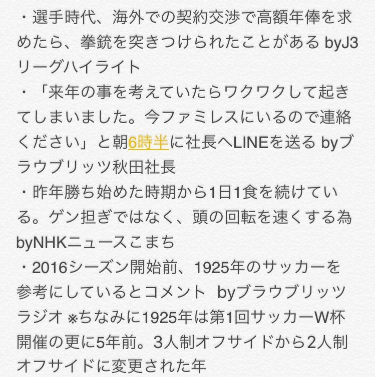 愛媛FCサポさん向けに間瀬監督についてまとめました。ご査収ください。 #ehimefc https://t.co/LcBOVLOrXP