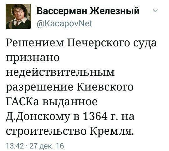 Решение московского суда о Революции Достоинства не несет никаких юридических последствий для Украины, - Минюст - Цензор.НЕТ 6888