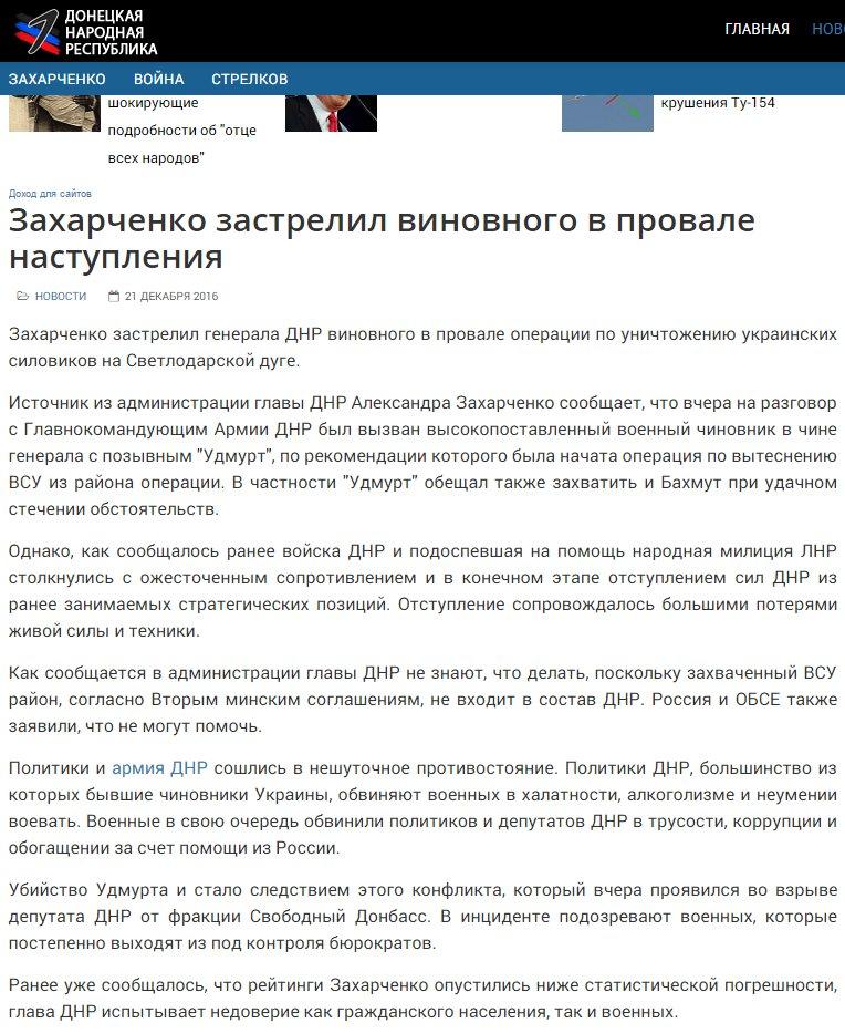 ОБСЕ на 2 дня эвакуировала свою патрульную базу из Светлодарска из-за обстрелов - Цензор.НЕТ 9570
