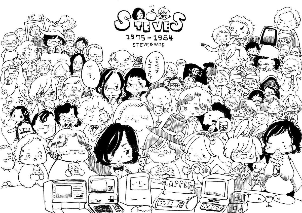 スティーブズ、連載完結そして6巻発売おめでとうございます! スティーブ&ウォズだけじゃなくコンピュータに関わった方々も個性豊かに描かれていて、楽しい沼が深くなる漫画でした!ありがとう! #steves https://t.co/Jccy7VNSCx