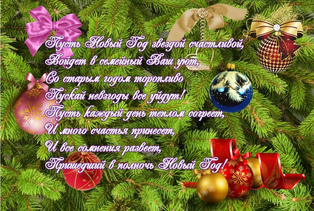 Поздравление к новому году открытка, открытка бумаги смешные