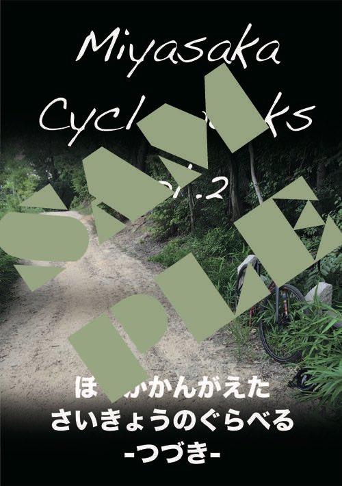 【宣伝】C91 2日目 東7ホール 東g17aにて Miyasaka Cycle Works vol.2 「ぼくがかんがえたさいきょうのぐらべる −つづき−」を頒布いたします。 https://t.co/4sNkWAKgTI