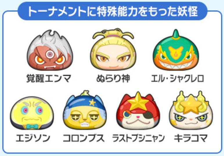 ぷにぷに攻略 At Game8ニャン On Twitter エンマ武道会が登場 新