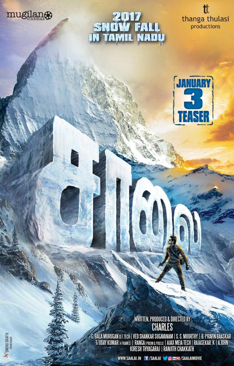 download pixels movie in tamil