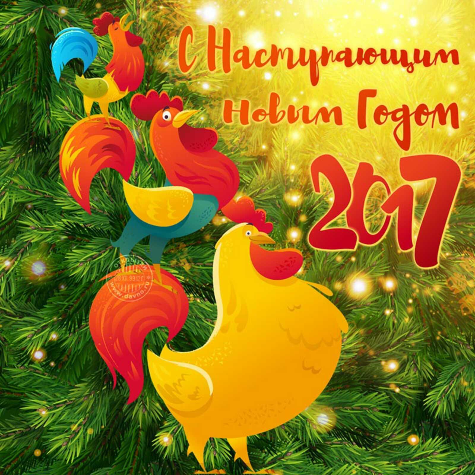 Поздравительные открытки с наступающим 2017