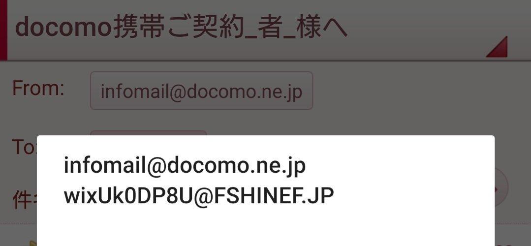 ドコモ 迷惑 メール 設定