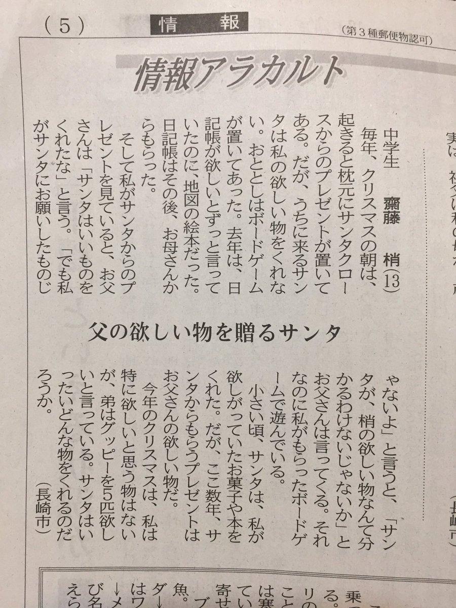 娘の最近作、12/24の新聞に載ってた。 https://t.co/o4EXvAwBPv