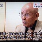 95歳、元日本兵の男性が今の若者に伝えたいことはこれだ…!若者はチェック!