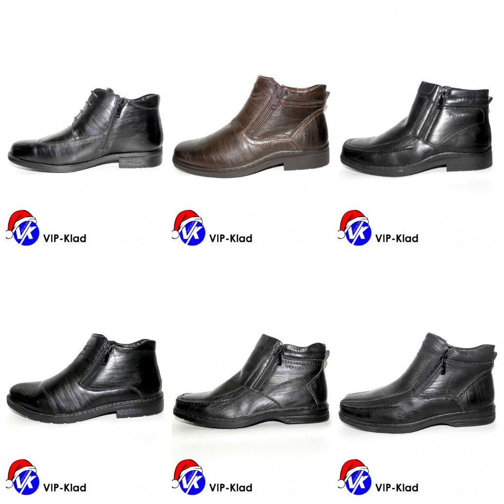 ботинки мужские зимние недорого где выбрать в украине интернет магазин