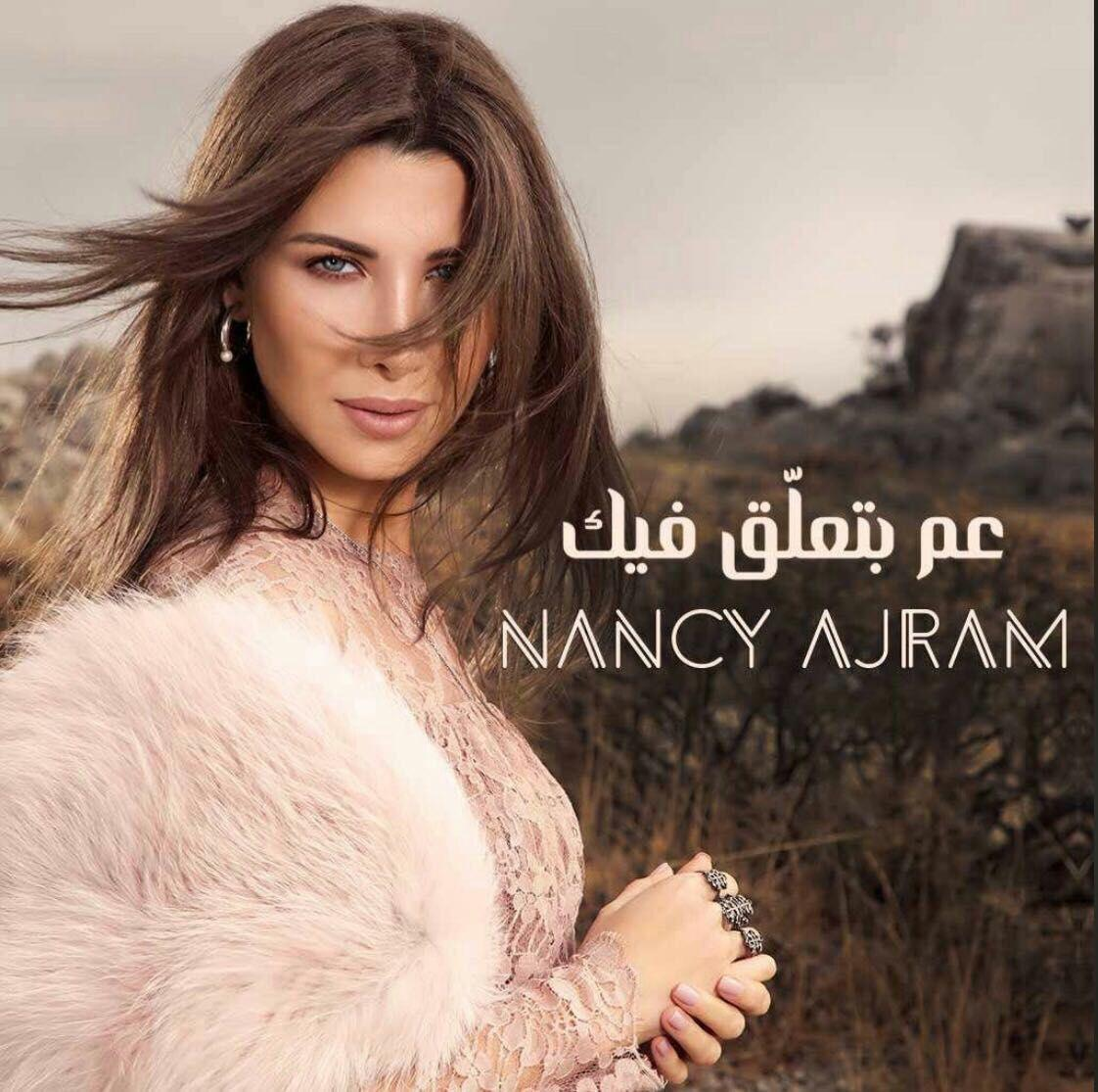 nancy ajram 3am bet3alla2 feek