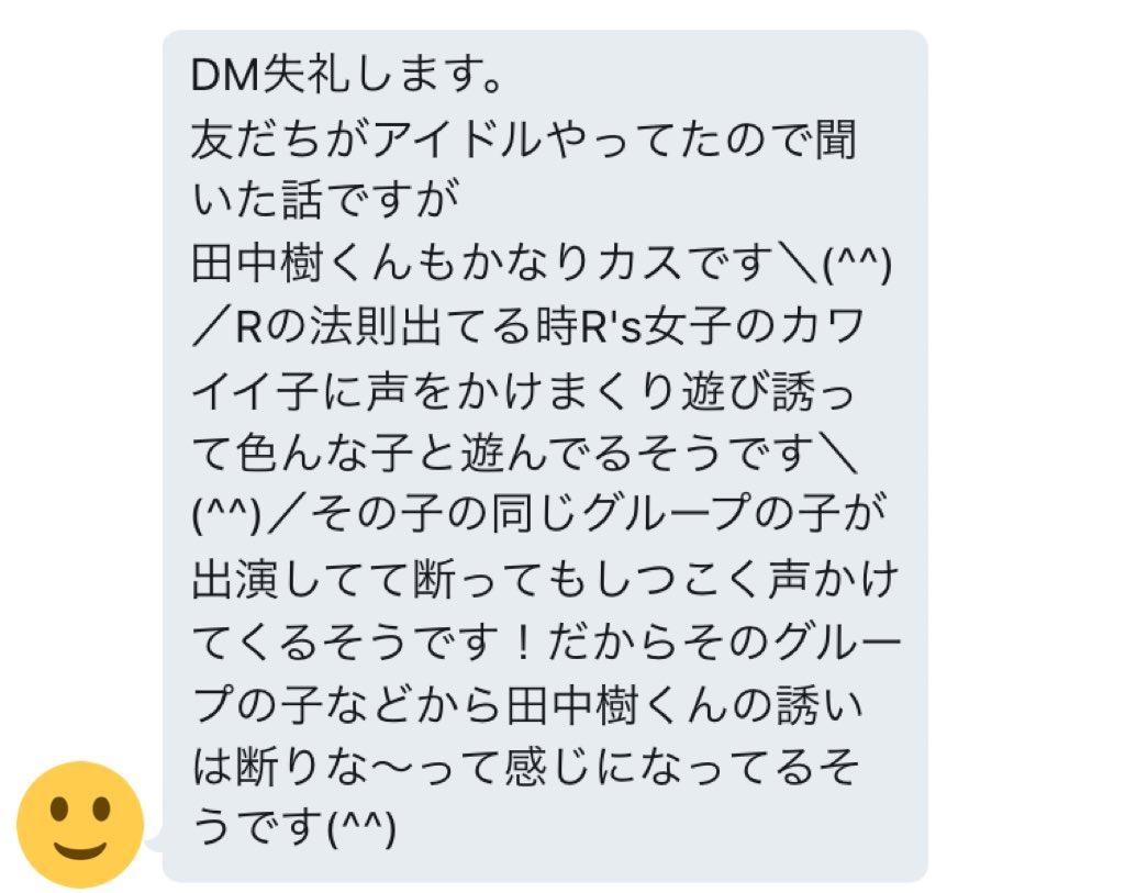 カス 渡辺 翔太