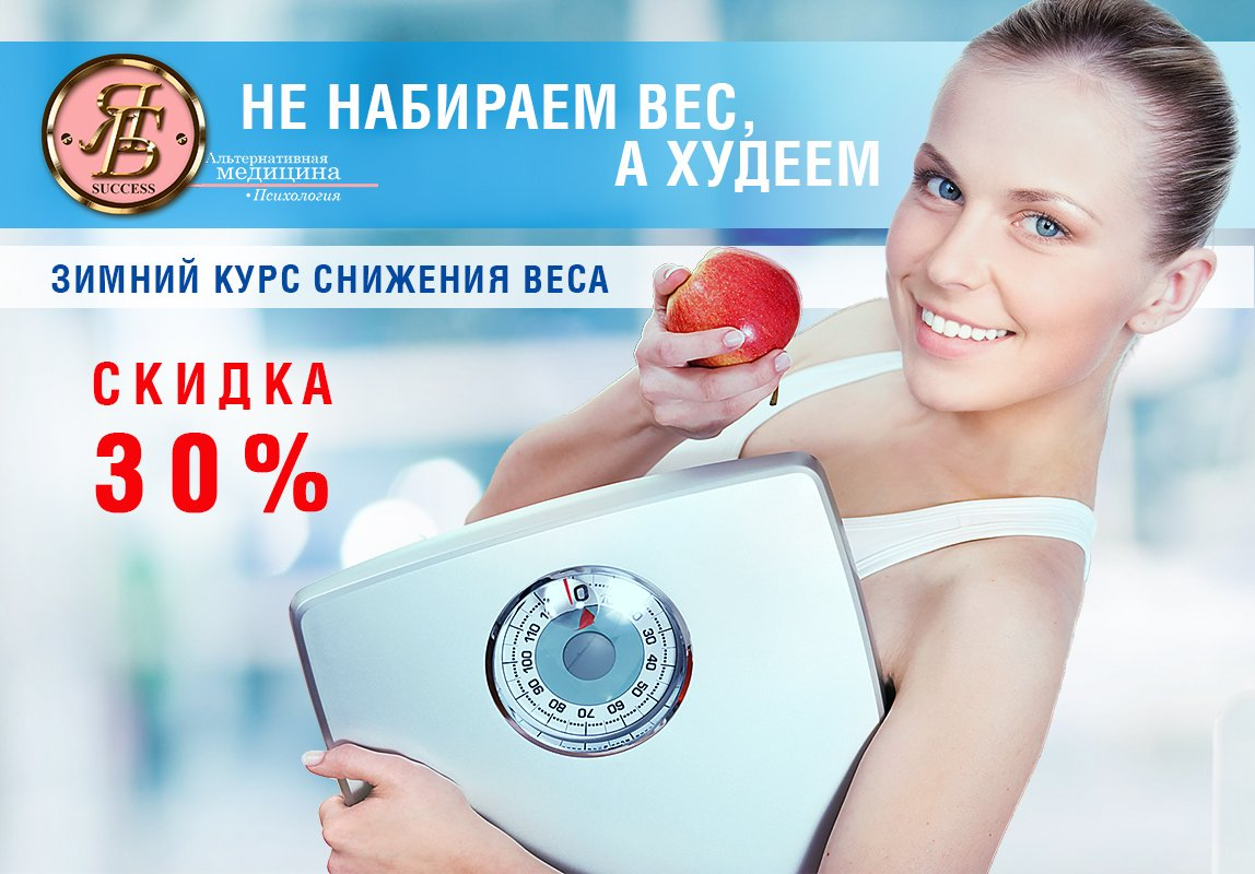 Программа Похудения Клиники.