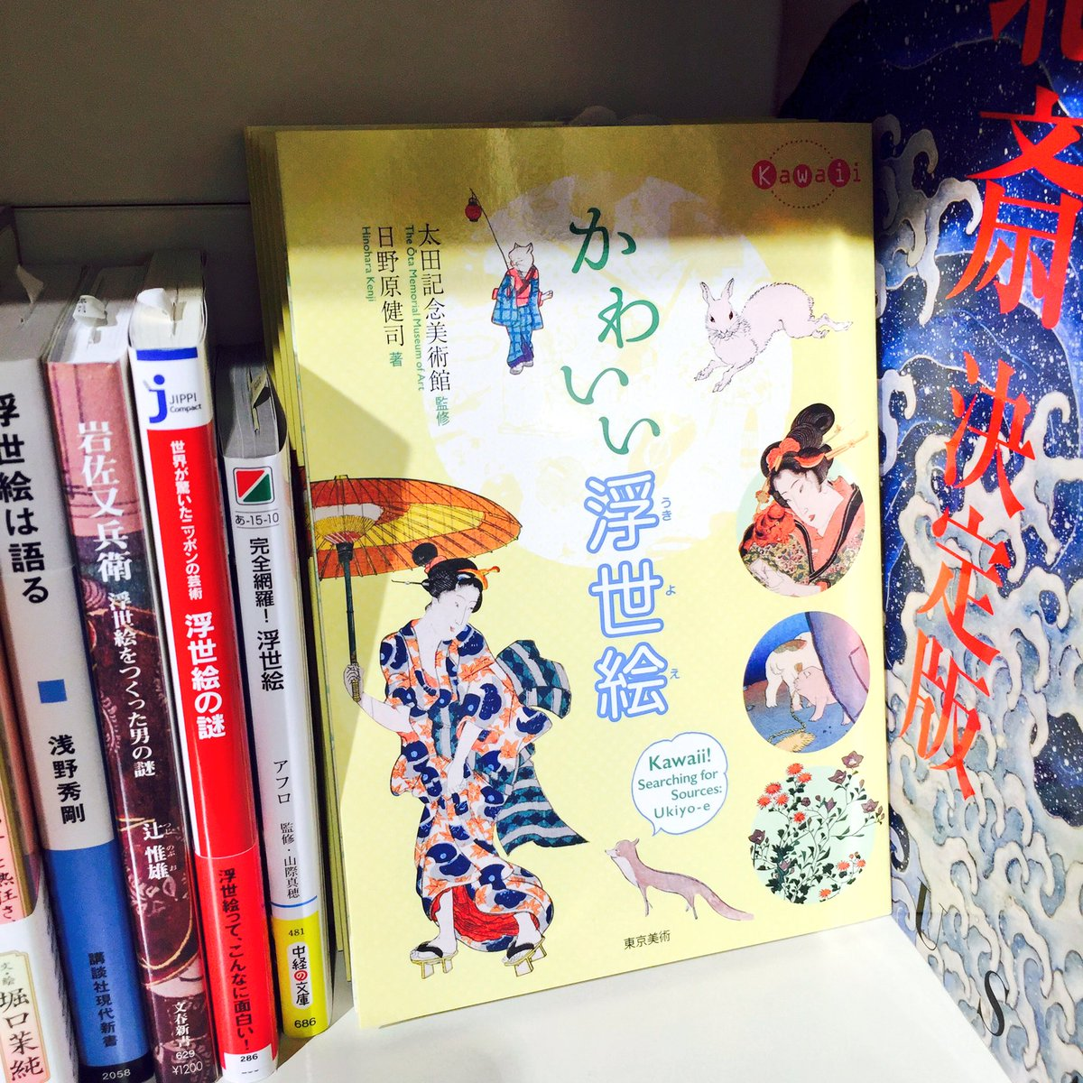 "hmv&books shibuya on twitter: ""【6階art】各所で品切れ続出!太田"