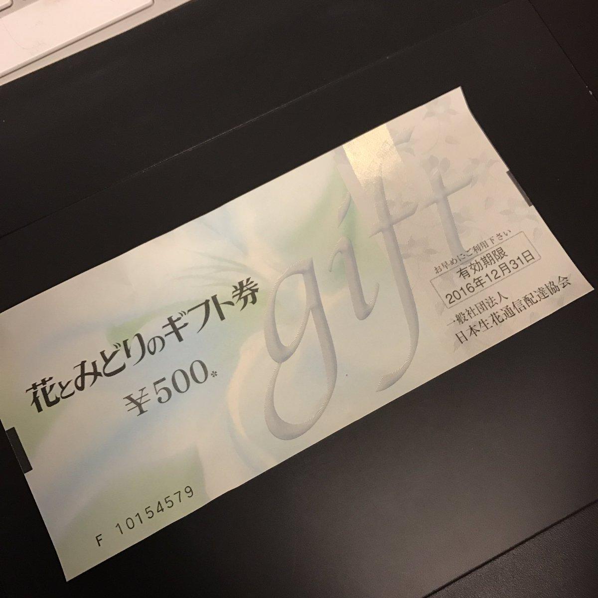 """小笠原佳子 on twitter: """"【年末メモ】 ①お花のチケット31日まで"""