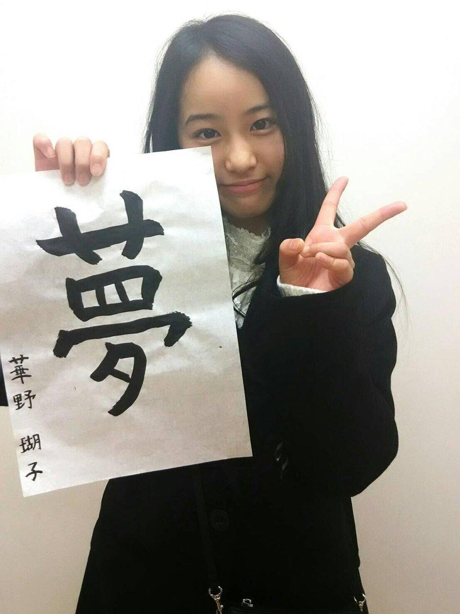 いとをかし 漢字