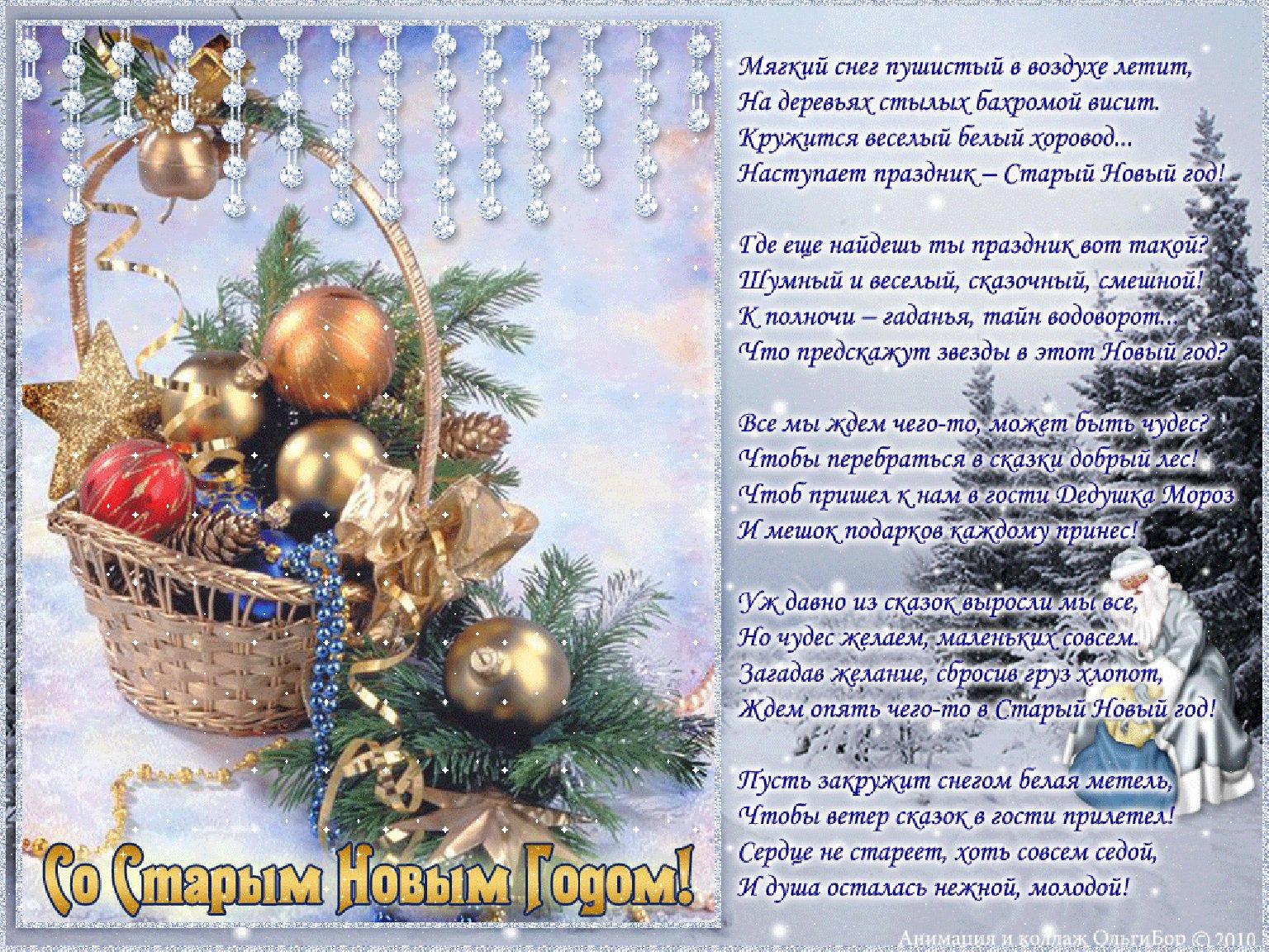 Со старым новым годом открытки стихи