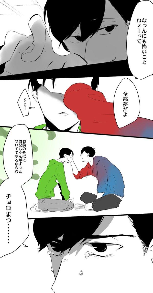 【マンガ】『おそ松兄さんじゃないと僕は』(おそ←チョロ←カラ)
