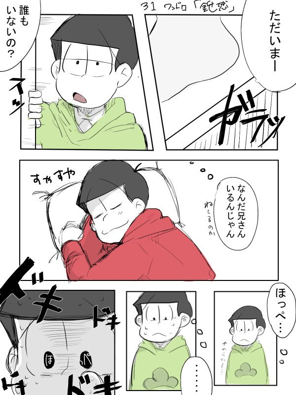 【漫画】おそ松的にはアプローチしてるのに気付けないちょろちゃん