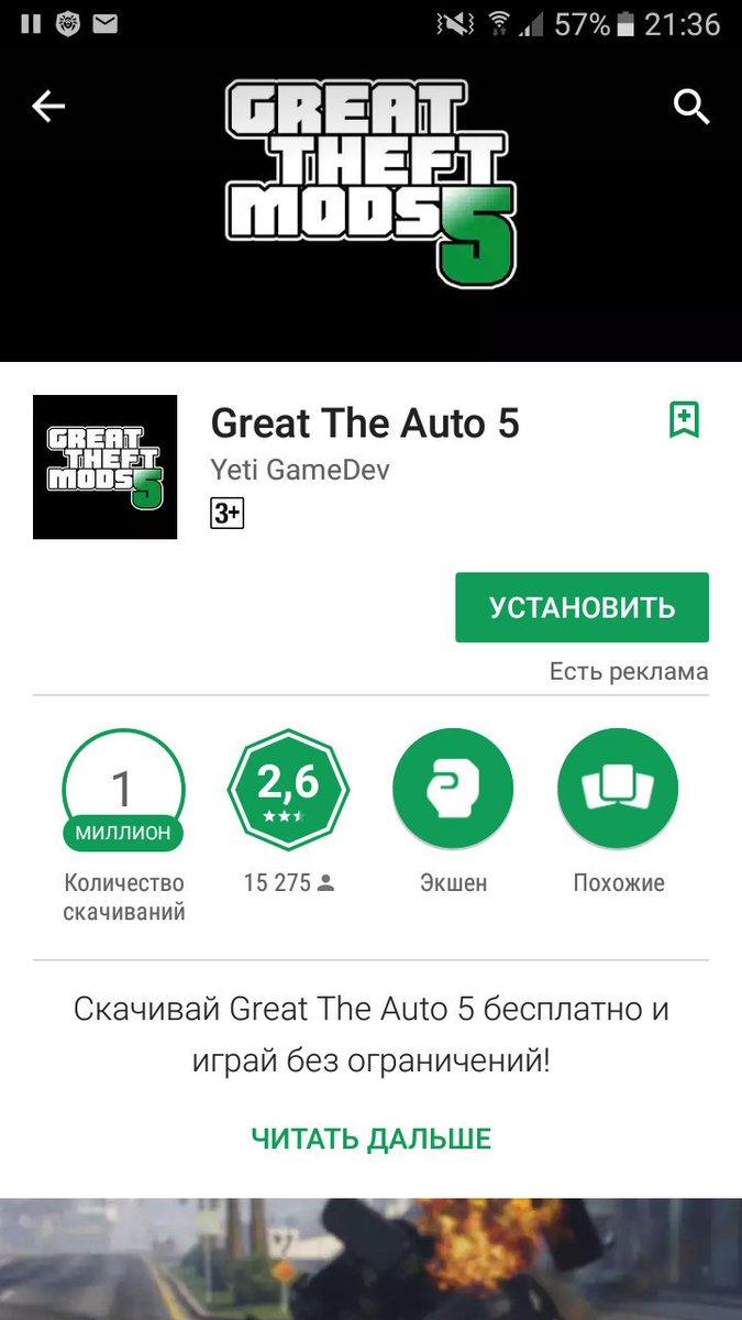 Гта 5 на андроид