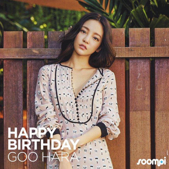 Happy Birthday to Goo Hara!