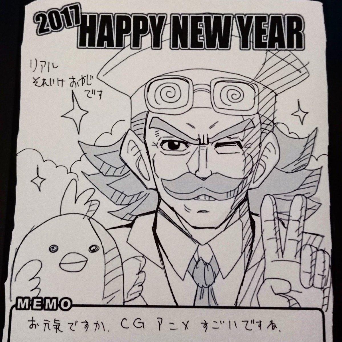 帰ったら年賀状が届いていた。友達からの「それいけおやぢ」のリアル版イラスト。こんな昔に作ったキャラクターを覚えていてくれて…嬉しいよ(ToT)
