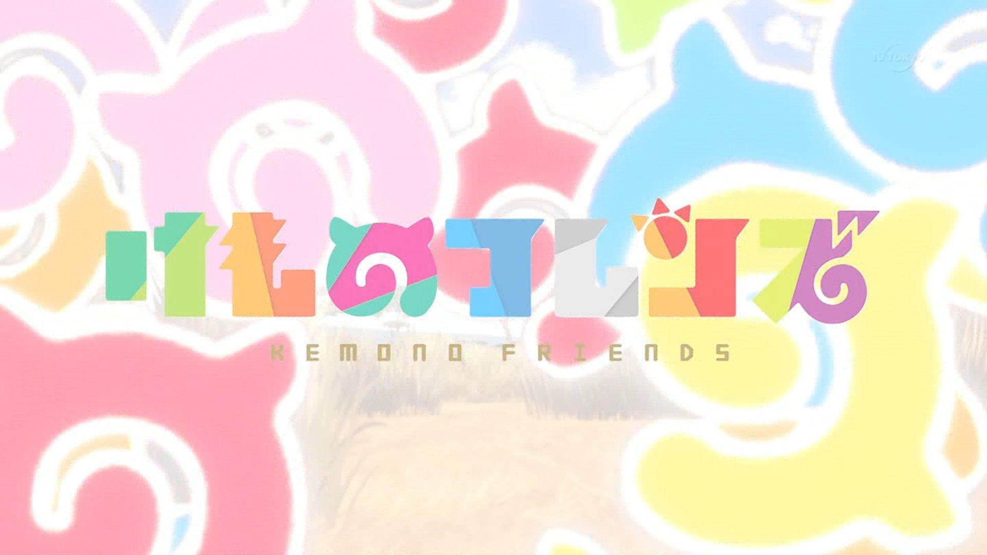 ロゴ #kemono_friends #kemo_anime #けもフレ #tvtokyo https://t.co/NFKZWtulMP