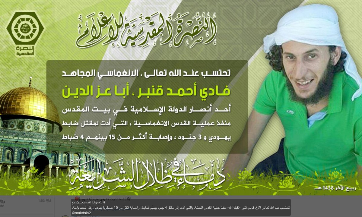 The graphic, reportedly from ISIS channels, claiming Jerusalem attacker Qunbar for Al-Nusra al-Maqdisia