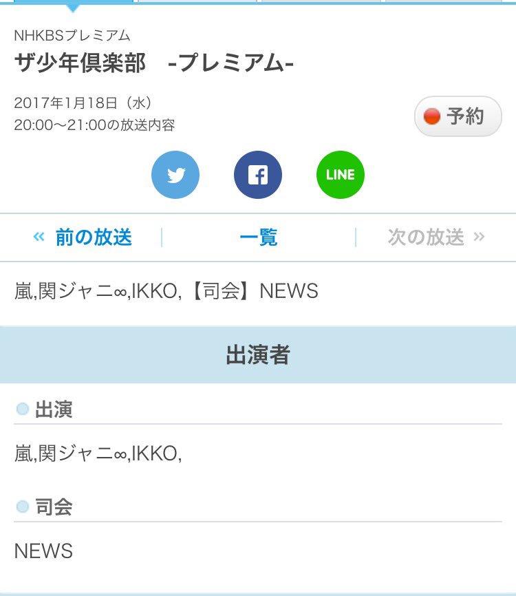 1/18の少年倶楽部プレミアム  出演者に  嵐 関ジャニ∞ IKKO https://t.co/v0VvFtZKkL