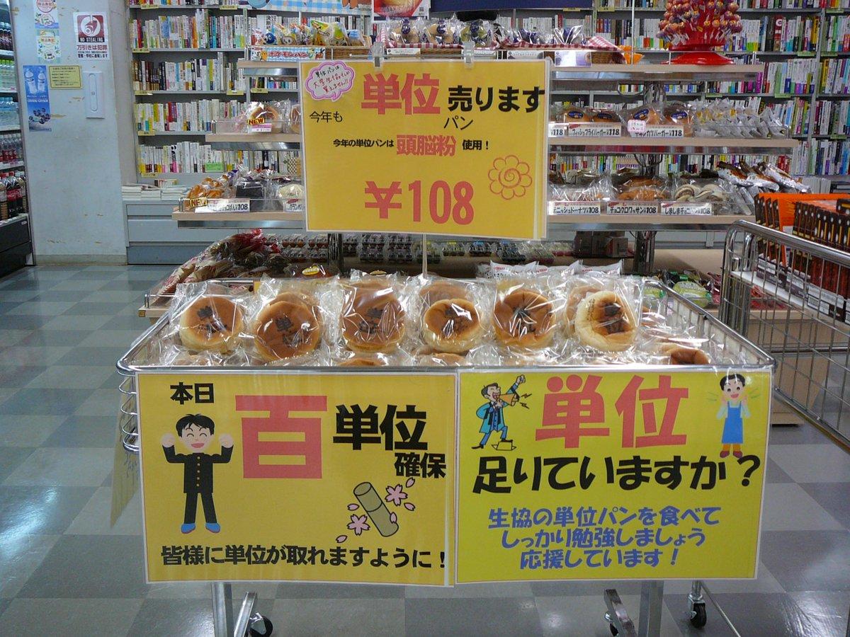 「単位を売って」  多く寄せられる声。  【単位パン】本日より販売。  頭脳粉(ビタミンB1とDHA入り小麦粉)が入ってる。 危ない粉ではないので安心。 https://t.co/rVO31sbDZt