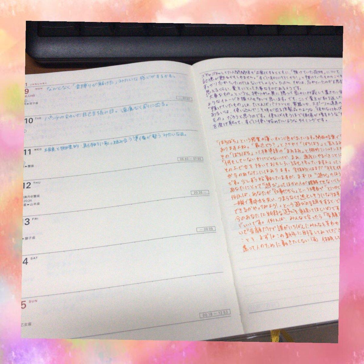 星ダイアリーの左には石井ゆかりさんのLINEから日報を。右には上にゆかりさんの週報を。下にしいたけ占いの今週の占いを書いたら埋まってしまったよ