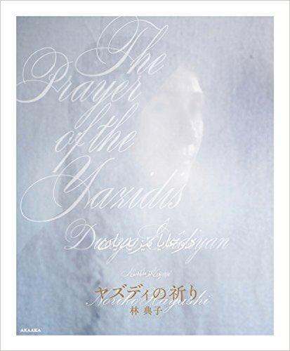 Noriko Hayashi / 林典子