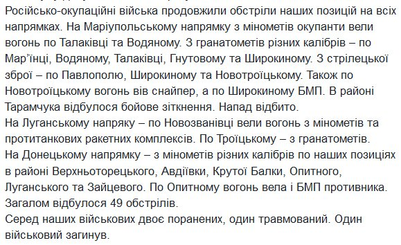 49 ceasefire violations yesterday at Donbas