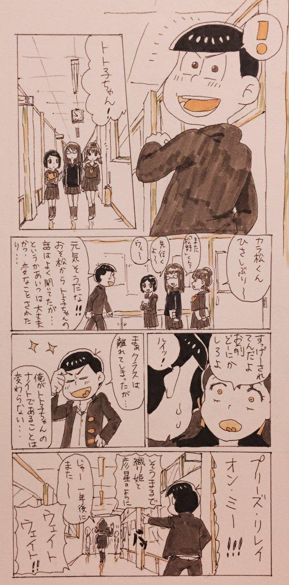 カラ松動かす実験漫画(六つ子)