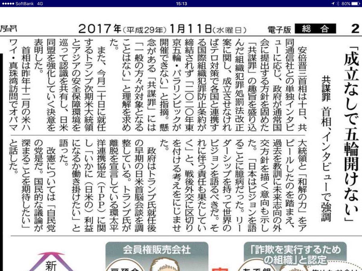 安倍首相「共謀罪 成立なしで五輪開けない」(東京新聞)。 五輪招致スピーチでは、東京は安全と話したはず。 五輪のために共謀罪が必要だと言うならば、五輪はいらない。 https://t.co/HEgDGFi74y