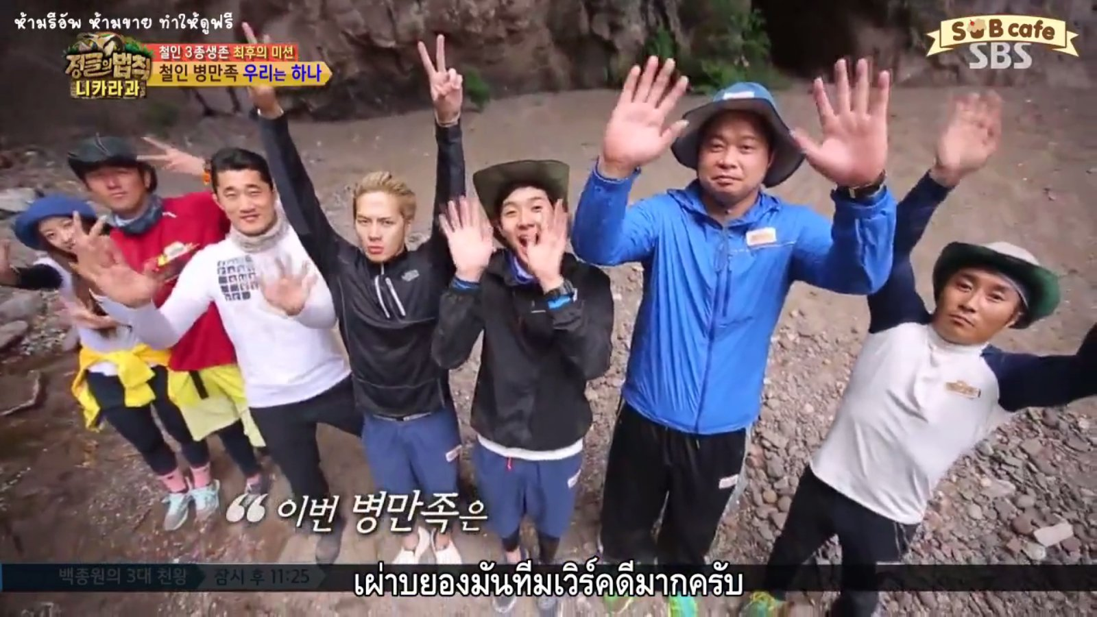 Law of the jungle jb got7 episode