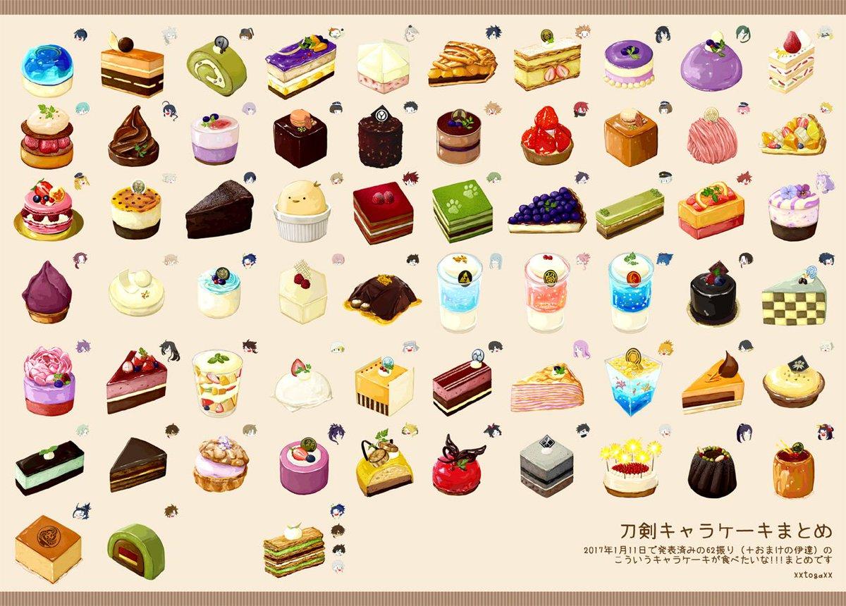 こういう感じのキャラケーキが食べたい。刀剣62振まとめ ケーキ内容詳細はログとか支部さんとかで…