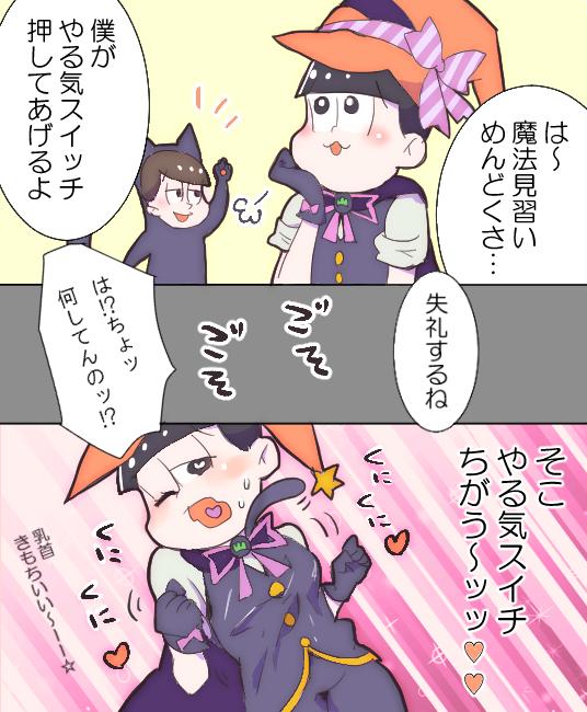 【マンガ】魔法見習いトドりんと一軍使い魔あつニャン(6つ子松)
