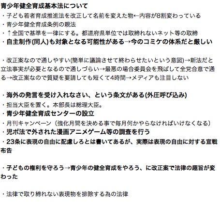 今放送中の山田太郎のさんちゃんねるで出てきた青少年健全育成基本法の問題点について、改めて書き出したものがこちら。ヤバいとかいうレベルじゃないな、これ…