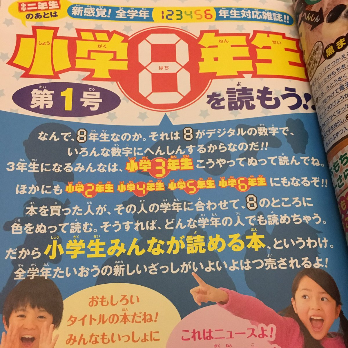 小学館の「小学二年生」がついに休刊。これからは全学年対応雑誌「小学8年生」に統一されるとのこと。面白い(大変だ)