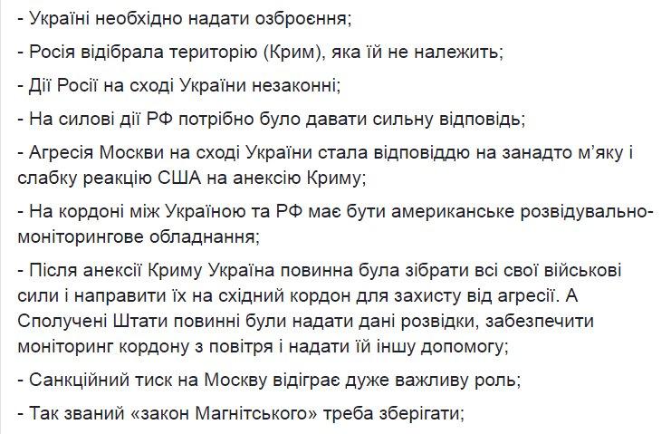 """Тиллерсон за предоставление летального оружия Украине: """"Я бы поддержал это"""" - Цензор.НЕТ 9325"""
