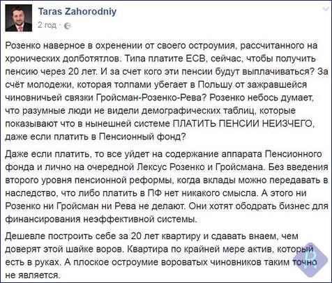Розенко: Никакого усиления давления со стороны власти на бизнес не будет - Цензор.НЕТ 475
