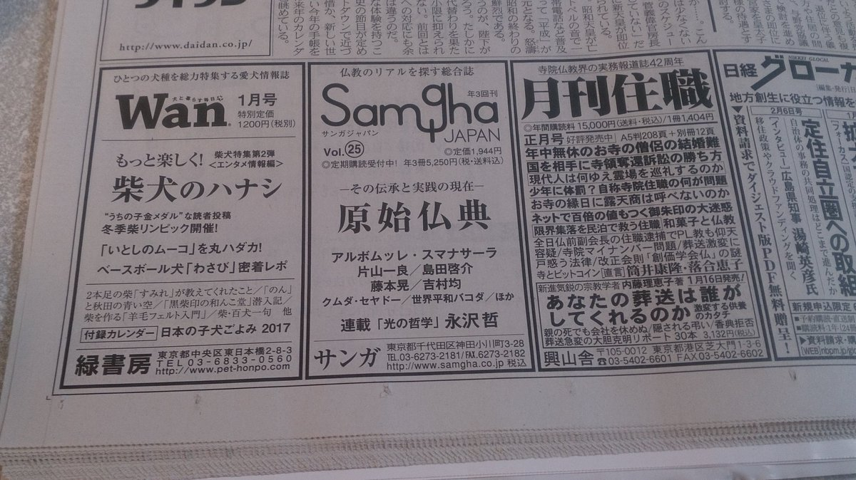 日経の「Wan」→「サンガジャパン」→「月刊住職」の並び、いつもジワる https://t.co/jR04BbnoWj