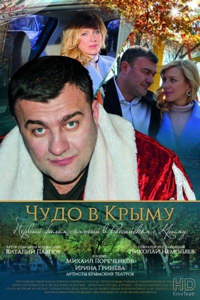 новогодние фильмы россия 2014-2017 definitely come