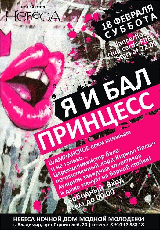 video-temi-dlya-vecherinok-v-klube-lisinskoy-porno