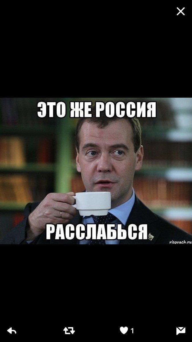 Картинка это россия расслабься