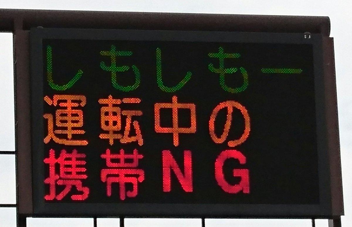 (交通情報板を更新していますのでアップさせていただきます。今回はバブリーな内容となっております(^^…