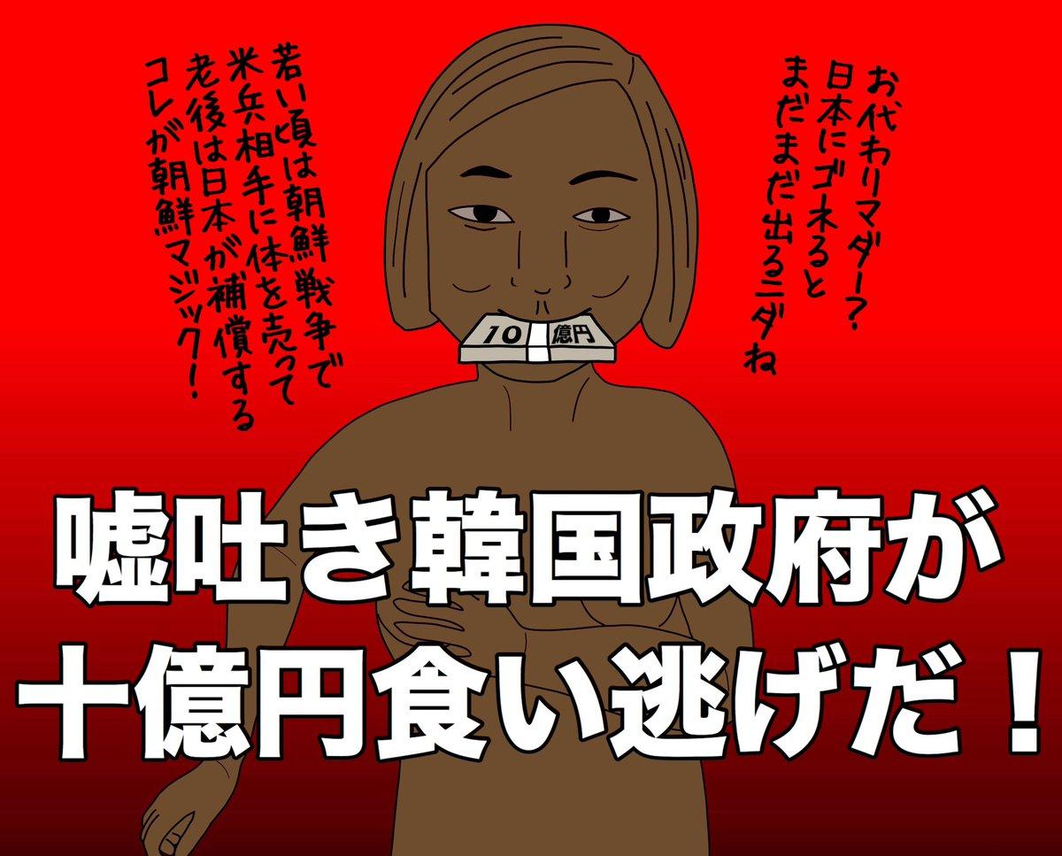 【日韓合意】韓国政府内「市民団体と日本政府が話し合って妥協点を模索することを求める」★45 [無断転載禁止]©2ch.net YouTube動画>2本 ->画像>73枚