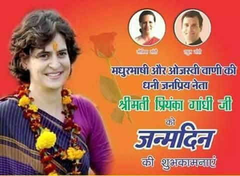 Happy Birthday priyanka Gandhi Ji.     .